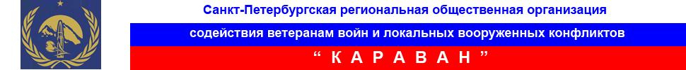 """РОО """"Караван"""""""